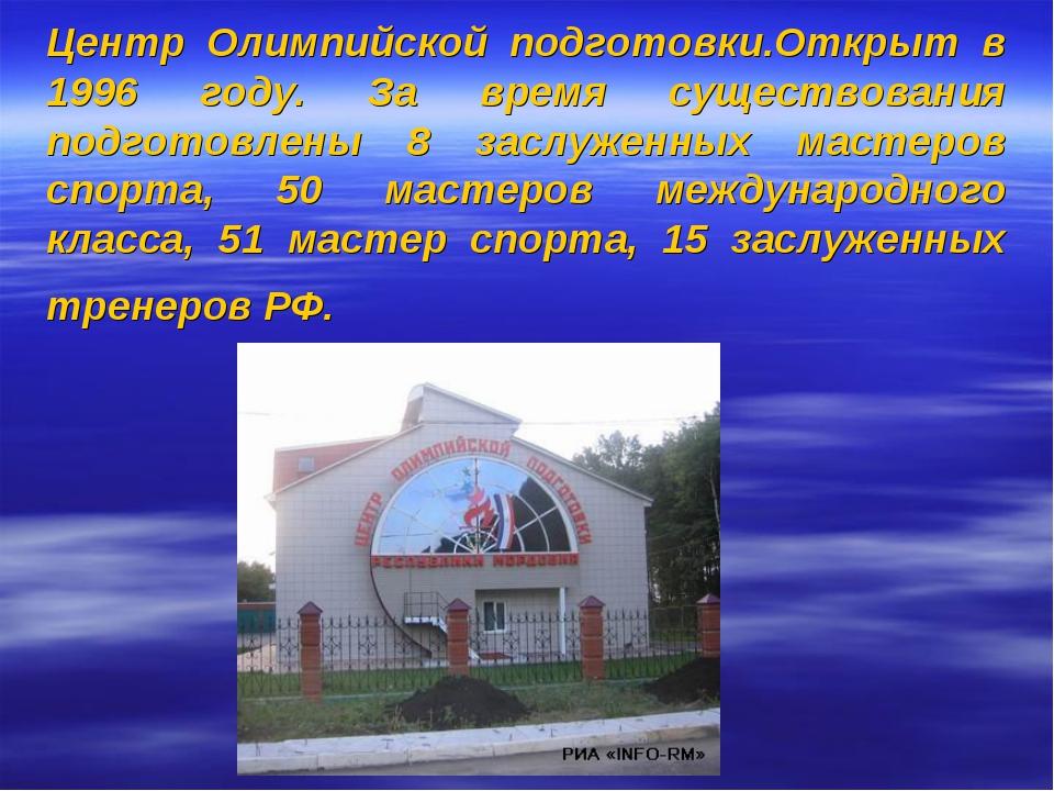 Центр Олимпийской подготовки.Открыт в 1996 году. За время существования подго...