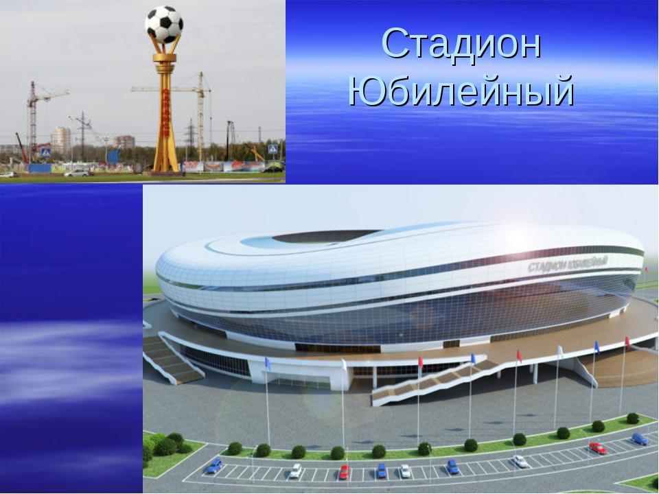 Стадион Юбилейный