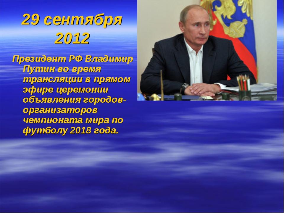 29 сентября 2012 Президент РФ Владимир Путин во время трансляции в прямом эфи...