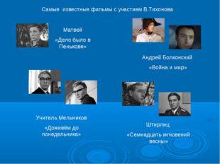 Андрей Болконский «Война и мир» Штирлиц «Семнадцать мгновений весны» Учитель