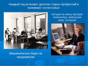 Машинописное бюро на предприятии Каждый год исчезают десятки старых профессий