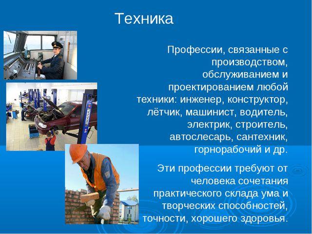 Техника Профессии, связанные с производством, обслуживанием и проектированием...