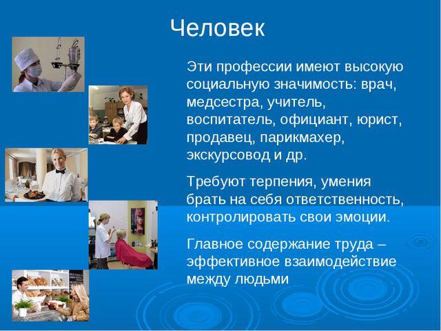 Человек Эти профессии имеют высокую социальную значимость: врач, медсестра, у...
