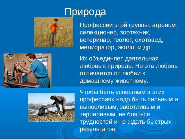 Природа Профессии этой группы: агроном, селекционер, зоотехник, ветеринар, ге...