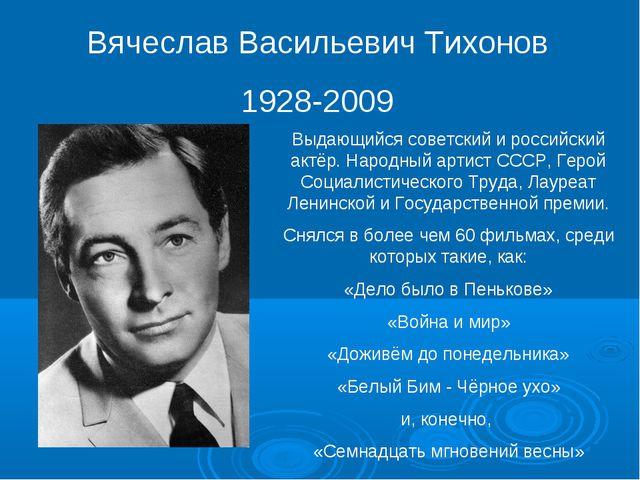 Вячеслав Васильевич Тихонов 1928-2009 Выдающийся советский и российский актёр...