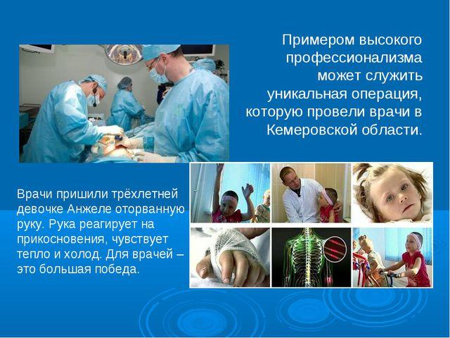 Примером высокого профессионализма может служить уникальная операция, которую...