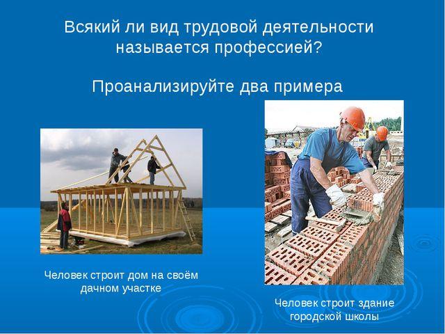 Всякий ли вид трудовой деятельности называется профессией? Проанализируйте дв...