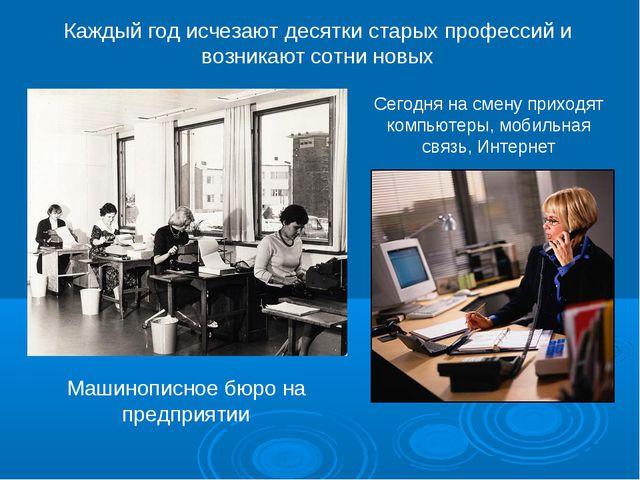 Машинописное бюро на предприятии Каждый год исчезают десятки старых профессий...