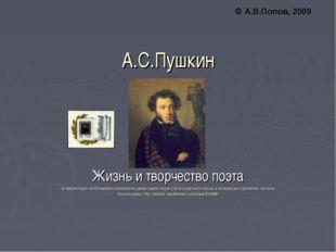 А.С.Пушкин Жизнь и творчество поэта В презентации использованы материалы урок