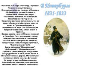 В ноябре 1830 года Александр Сергеевич Пушкин покинул Болдино. В начале декаб