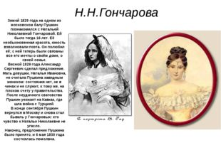 Н.Н.Гончарова Зимой 1829 года на одном из московском балу Пушкин познакомился
