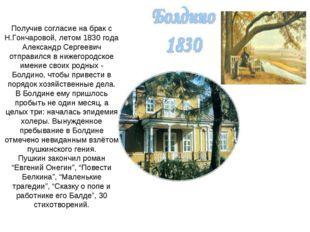 Получив согласие на брак с Н.Гончаровой, летом 1830 года Александр Сергеевич
