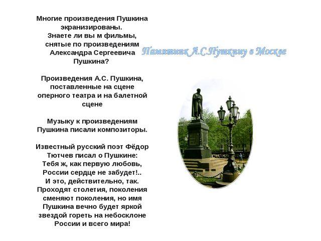 Многие произведения Пушкина экранизированы. Знаете ли вы м фильмы, снятые по...