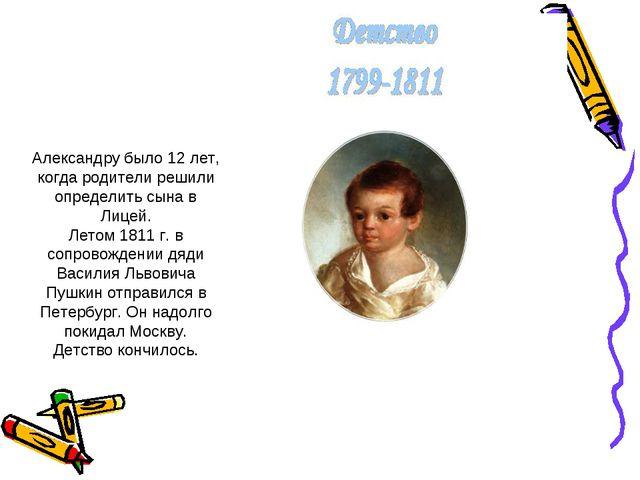 Александру было 12 лет, когда родители решили определить сына в Лицей. Летом...