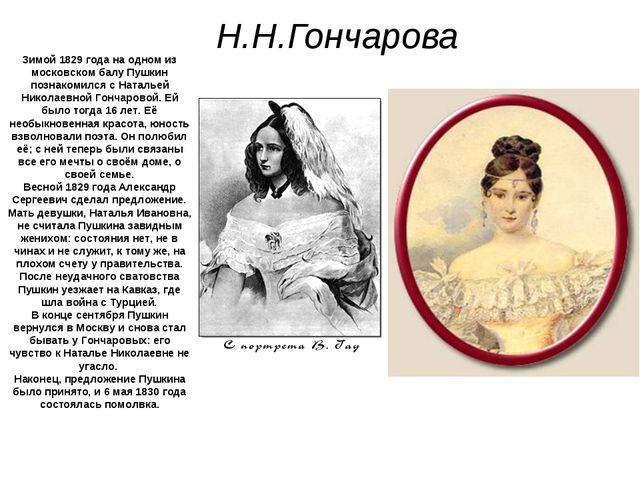 Н.Н.Гончарова Зимой 1829 года на одном из московском балу Пушкин познакомился...
