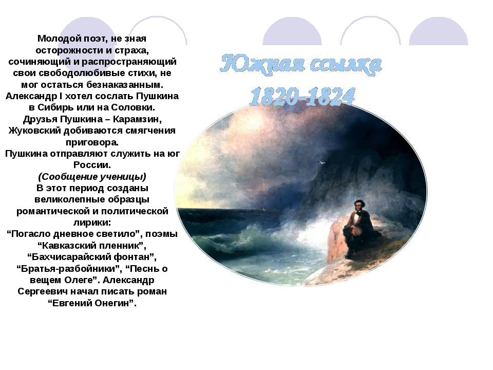 Молодой поэт, не зная осторожности и страха, сочиняющий и распространяющий св...