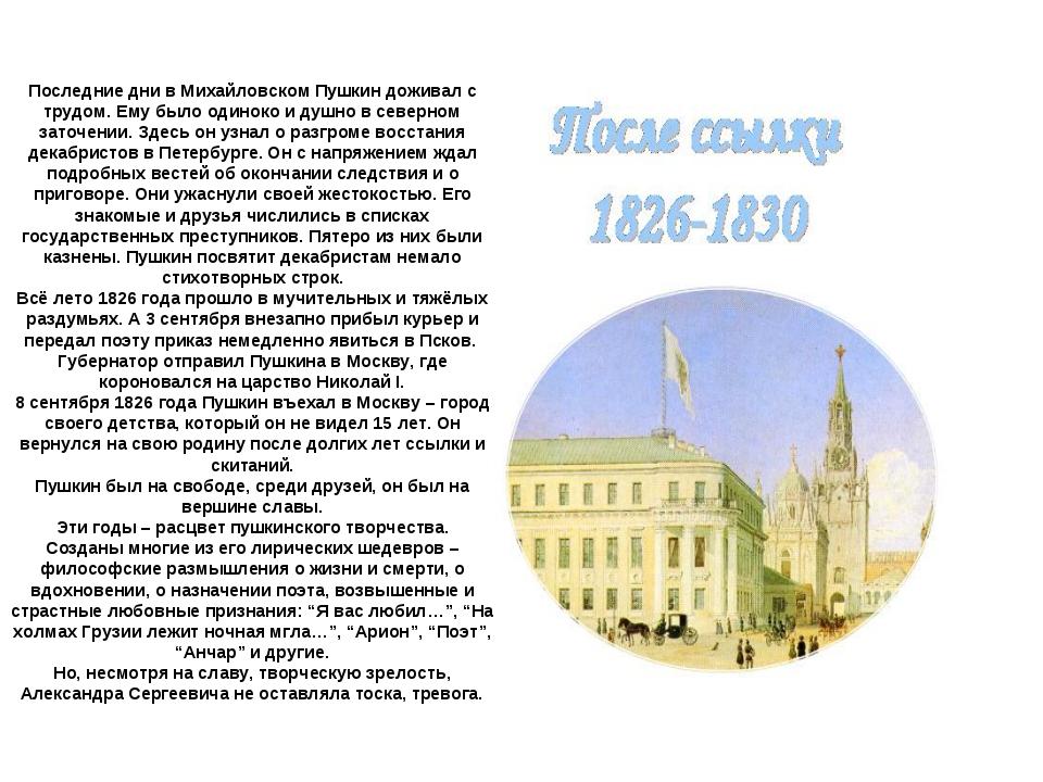 Последние дни в Михайловском Пушкин доживал с трудом. Ему было одиноко и душн...