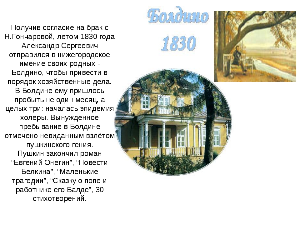 Получив согласие на брак с Н.Гончаровой, летом 1830 года Александр Сергеевич...