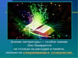 Знание литературы — особое знание. Оно базируется не столько на рассудке и па