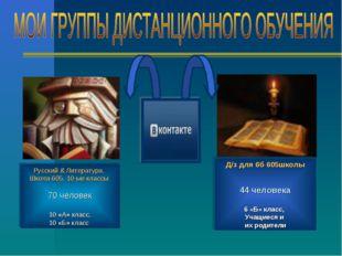 Русский & Литература. Школа 605, 10-ые классы 70 человек 10 «А» класс, 10 «Б»