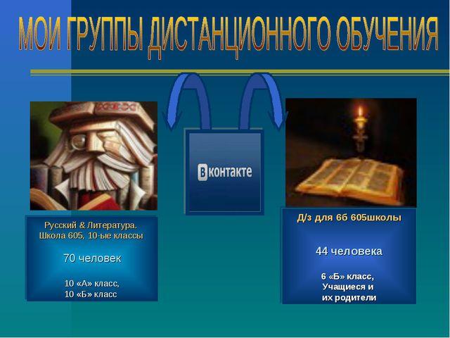 Русский & Литература. Школа 605, 10-ые классы 70 человек 10 «А» класс, 10 «Б»...