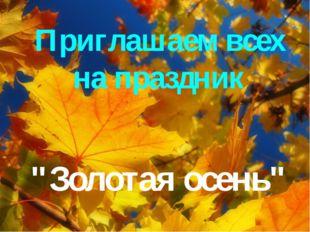 """Приглашаем всех на праздник """"Золотая осень"""""""