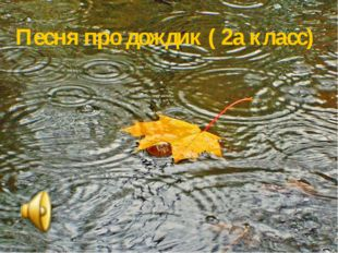 Песня про дождик ( 2а класс)