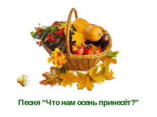"""Песня """"Что нам осень принесёт?"""""""