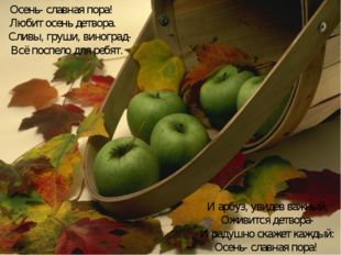 Осень- славная пора! Любит осень детвора.    Сливы, груши, виноград-