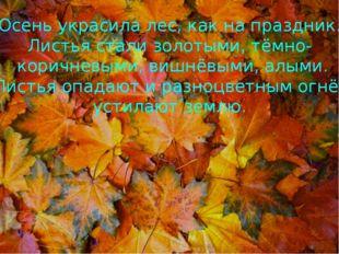 Осень украсила лес, как на праздник. Листья стали золотыми, тёмно- коричневым