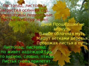 Листопад, листопад. Загрустил осенний сад. Словно птицы перелётные, Листья по