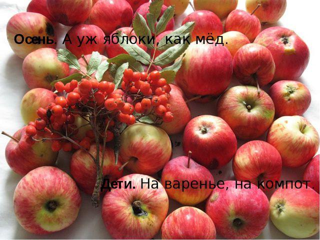 Осень. А уж яблок...