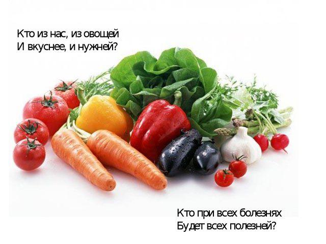 Кто из нас, из овощей И вкуснее, и нужней? Кто при всех болезнях Будет всех п...