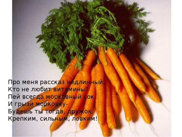 Про меня рассказ недлинный, Кто не любит витамины? Пей всегда морковный сок И...