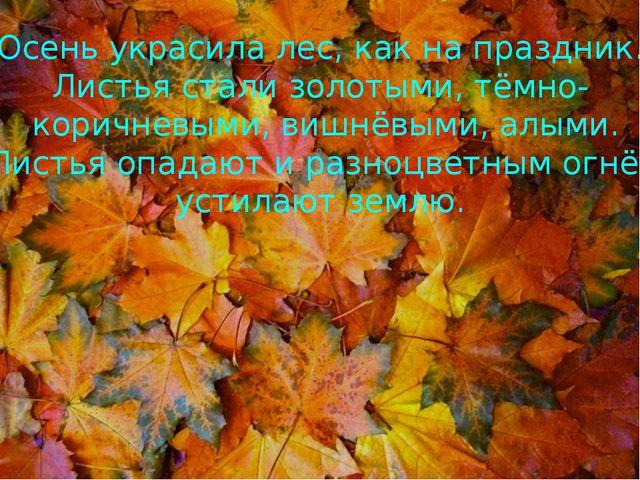 Осень украсила лес, как на праздник. Листья стали золотыми, тёмно- коричневым...