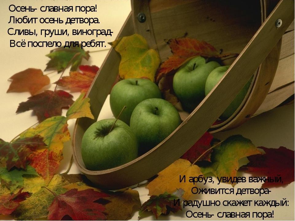 Осень- славная пора! Любит осень детвора.    Сливы, груши, виноград-  ...