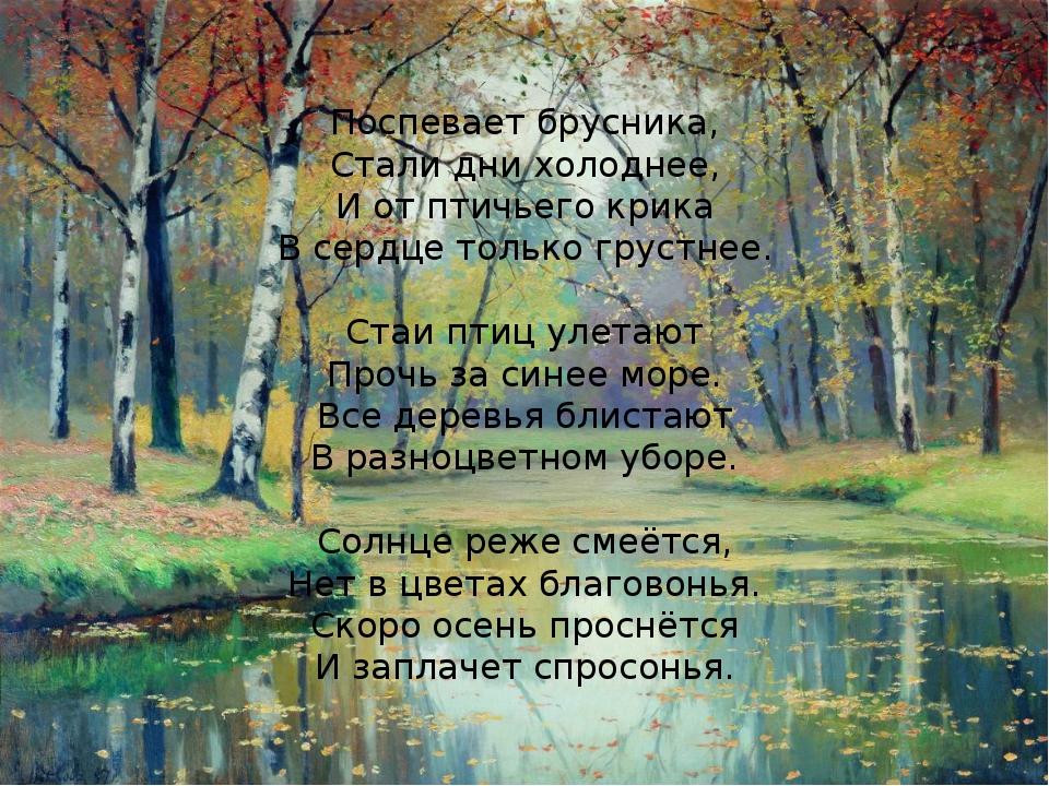 Поспевает брусника, Стали дни холоднее, И от птичьего крика В сердце только г...
