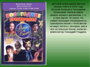 Детский новогодний фильм-сказка; снята в 1975 году Игорем Усовым и Геннадием