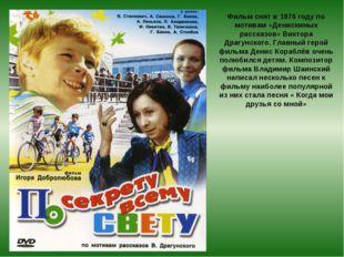 Фильм снят в 1976 году по мотивам «Денискиных рассказов» Виктора Драгунского.