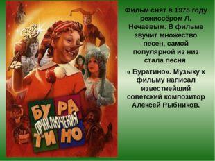 Фильм снят в 1975 году режиссёром Л. Нечаевым. В фильме звучит множество песе