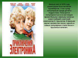 Фильм снят в 1979 году режиссёром Константином Бромбергом. Стал супер популяр