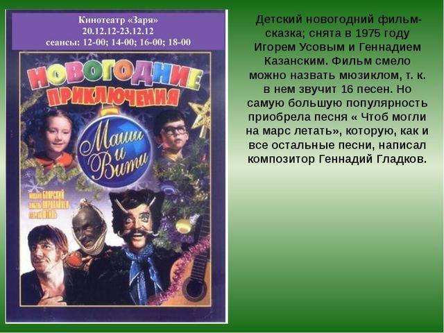 Детский новогодний фильм-сказка; снята в 1975 году Игорем Усовым и Геннадием...