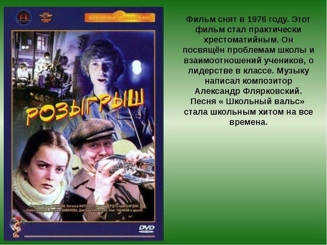 Фильм снят в 1976 году. Этот фильм стал практически хрестоматийным. Он посвящ...