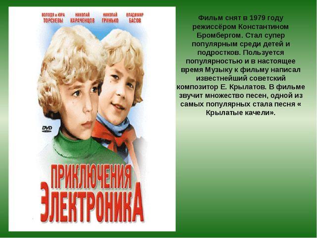 Фильм снят в 1979 году режиссёром Константином Бромбергом. Стал супер популяр...