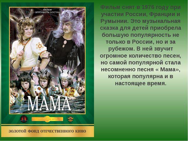 Фильм снят в 1976 году при участии России, Франции и Румынии. Это музыкальная...
