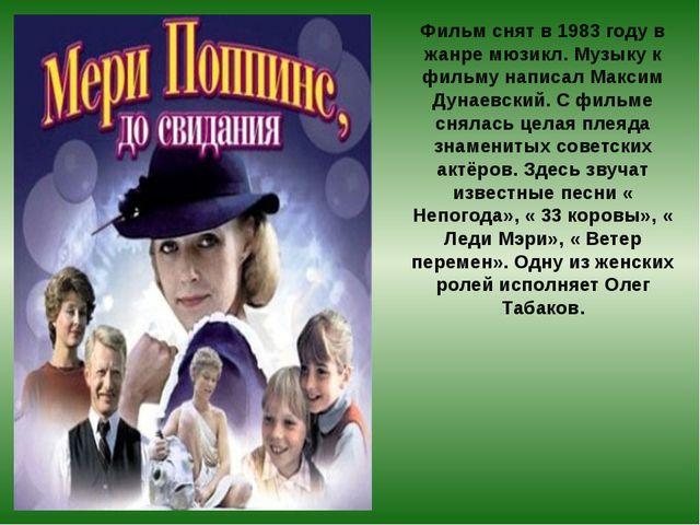 Фильм снят в 1983 году в жанре мюзикл. Музыку к фильму написал Максим Дунаевс...