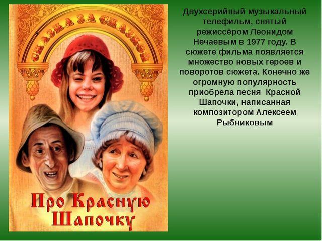 Двухсерийный музыкальный телефильм, снятый режиссёром Леонидом Нечаевым в 197...