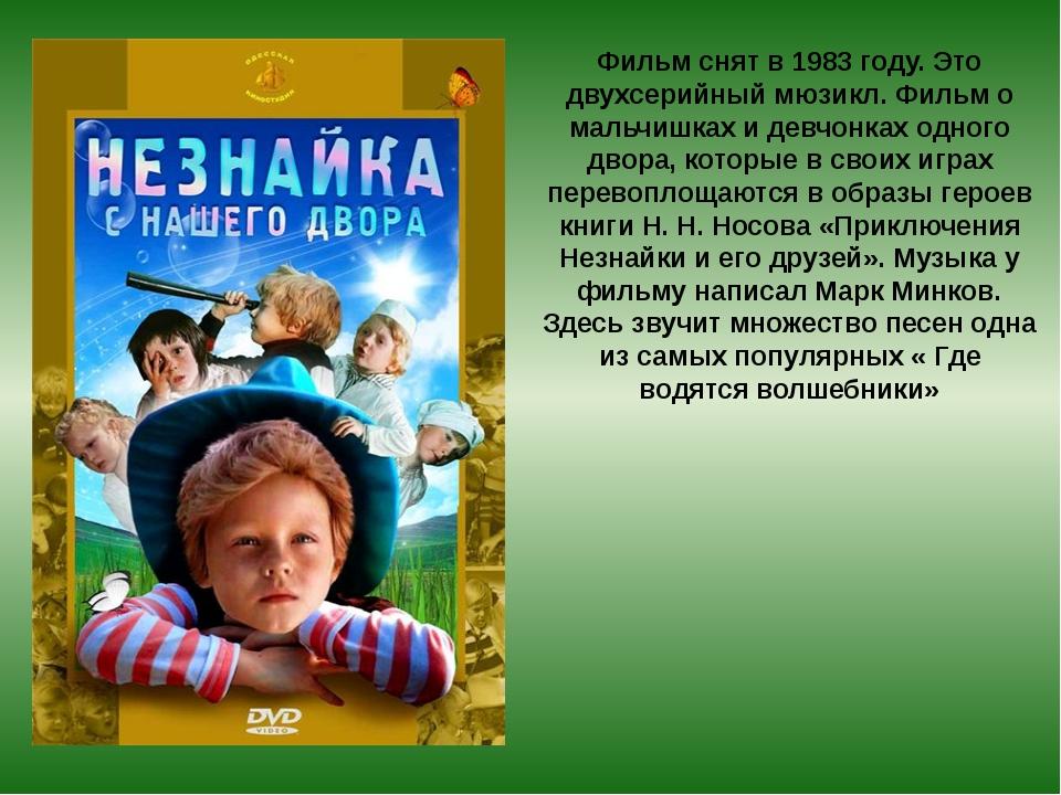 Фильм снят в 1983 году. Это двухсерийный мюзикл. Фильм о мальчишках и девчонк...