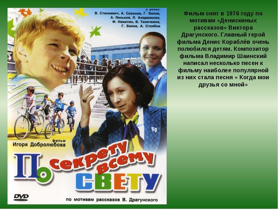 Фильм снят в 1976 году по мотивам «Денискиных рассказов» Виктора Драгунского....