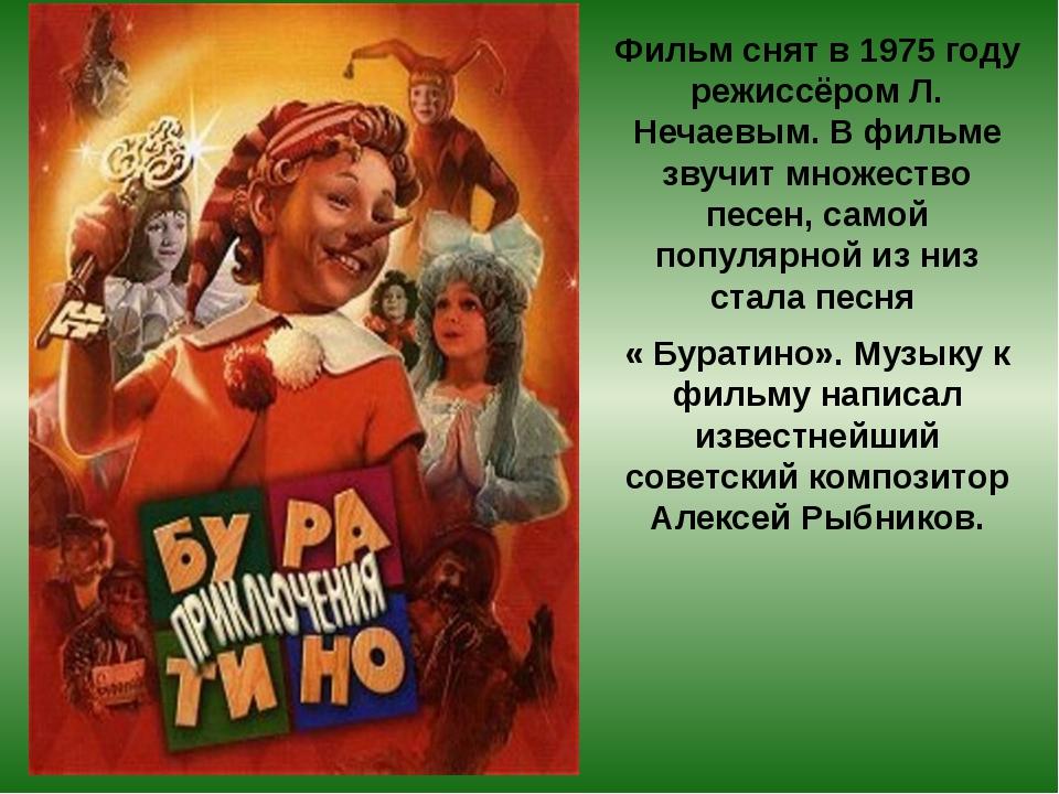 Фильм снят в 1975 году режиссёром Л. Нечаевым. В фильме звучит множество песе...